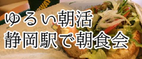 静岡駅で朝食会